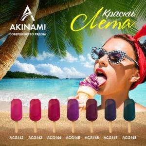 Краски лета от Akinami